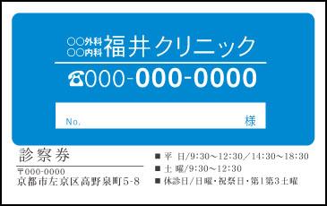 外科・内科【96】