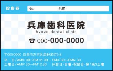 歯科【99】