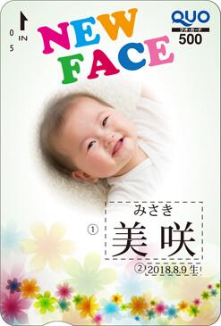 出産・内祝い【1・縦】 【8】
