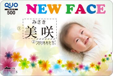 出産・内祝い【1・横】 【7】