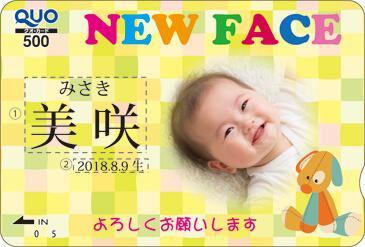 出産・内祝い【2・横】 【9】