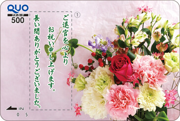 退職祝い【1・横】【19】