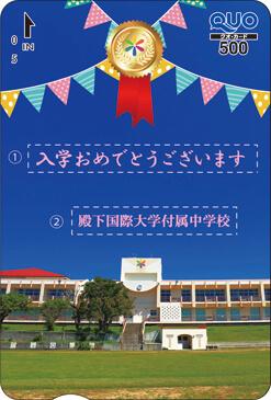入学・卒業【1・縦】 【14】