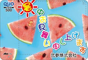 季節のデザイン【夏・横】【35】
