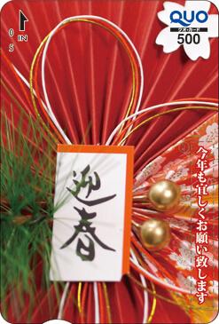 季節のデザイン【冬・縦】【40】